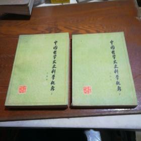 中国哲学史史料学概要 上下