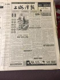 上海译报1997年1月笫860期--6月笫910期