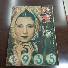 良友图画杂志中华民国24年第101期至第112期合售计十二册难得一年全稀缺