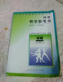 九年义务教育五年制小学   体育教学参考书第五册(五年级用)