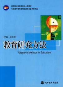 正版 教育研究方法9787040279191