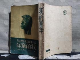 高尔基选集:我的童年 (1952年第八版)