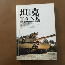 坦克:世界王牌坦克暨作战实录(军事系列图书)