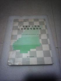广东省东江流域治理开发专题研究