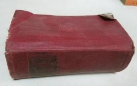 日华新辞典(昭和十二年)
