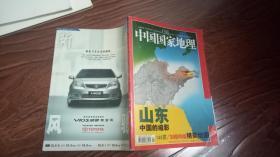 中国国家地理2003.1月号 山东(无赠送地图)
