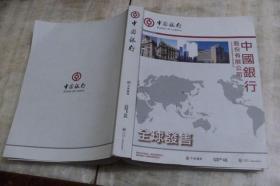 中国银行股份有限公司  全球发售(平装大16开  2006年印行  有描述有清晰书影供参考  该书净重1343克)