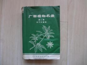 广西植物名录 第二册 双子叶植物(书皮有硬折)【馆藏书】