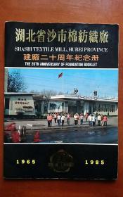 湖北省沙市棉纺织厂建厂二十周年纪念册