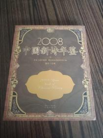 中国新诗年鉴.2008