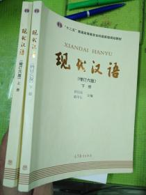 现代汉语(增订第六版上,下册(套装共2册)