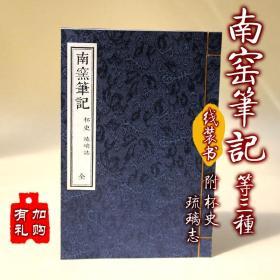 南窑笔记杯史琉璃志影印国家书馆陶瓷古籍善本手工仿古线装书