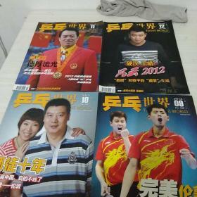 乒乓世界 2012年第9 10 11 12 四本合售