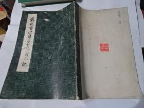 苏轼书欧阳永叔醉翁亭记