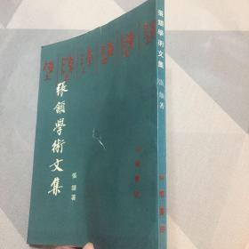 张颔学术文集