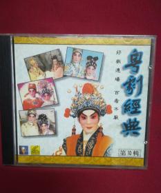 CD:粤剧经典-10-粤剧小曲