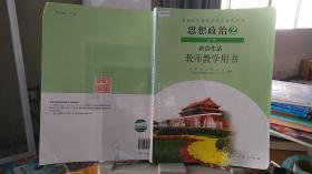 9787107306723   普通高中课程标准实验教科书  思想政治必修2  政治生活   教师教学用书