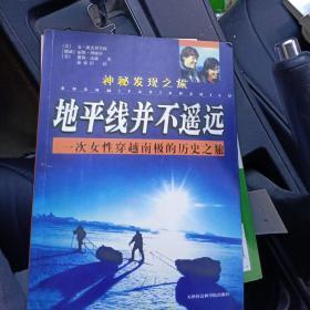 神秘发现之旅·地平线并不遥远:一次女性穿越南极的历史之旅