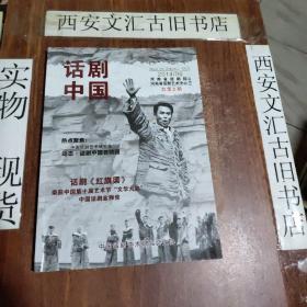 话剧中国 2014年第6期 总第2期 【河南省话剧院特刊】  蔺永钧签名