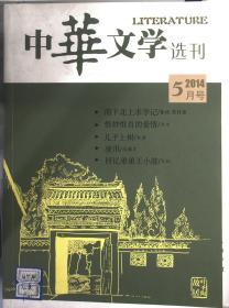 中华文学选刊2014.5