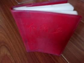 天津市东风制本厂   红塑皮笔记本