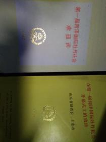 第一届菏泽国际牡丹花会欢迎词、致辞