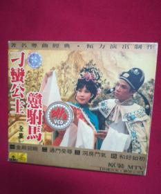 VCD:粤剧-刁蛮公主憨驸马-