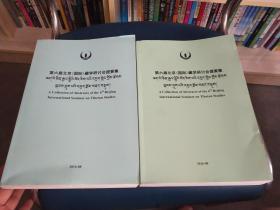 第六届北京(国际)藏学研讨会提要集(英文版)+臧文版