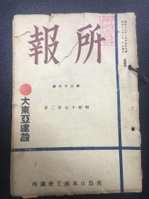 青岛日本商工会议所:所报(大东亚建设专刊,青岛老资料,昭和十七年)