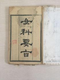 女科要旨 两册 光绪年间木刻本