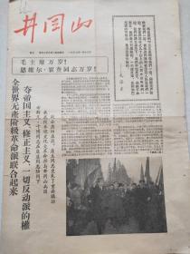 文革小报 井冈山增刊