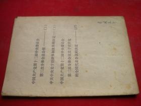 《中国共产党第12届第三次全体会议公报》,16开,人民1984出版,6844号,图书