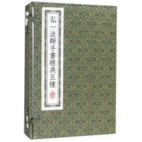 弘一法师手书经典五种(16开线装 全一函三册)