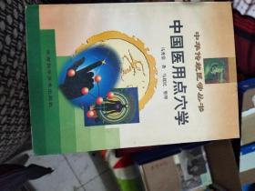 中国医用点穴学
