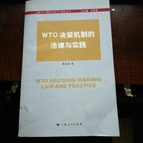 WTO决策机制的法律与实践