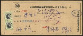 1970年香港新华信托储蓄商业银行人民币汇票一枚,贴香港税票2枚