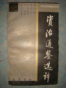 《资治通鉴选译》李庆译注 巴蜀书社 1988年1版1印 私藏 书品如图