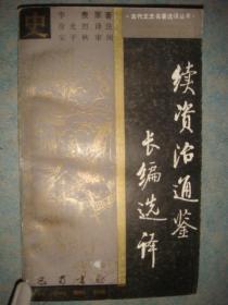 《续资治通鉴长编选译》徐光烈注 巴蜀书社 1988年1版1印 私藏 书品如图