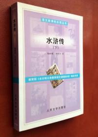 语文新课标必读丛书: 水浒传(下)
