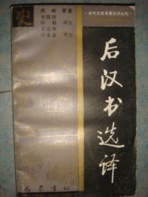 《后汉书选译》李国祥译注 巴蜀书社 1988年1版1印 私藏 书品如图