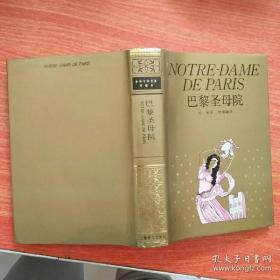 巴黎圣母院(精装带书衣)