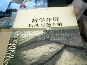 数学分析精选习题全解(上册)【正版