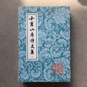 小仓山房诗文集(四册合售)