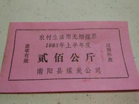 农村生活用无烟煤票1983年上半年200公斤
