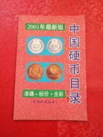 2001年最新版 中国硬币目录(有签字)