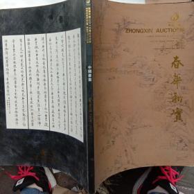 武汉中心2010年春季拍卖会 中国书画