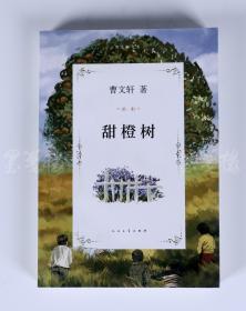 著名作家、北京作家协会副主席,北京大学教授 曹文轩2011年签赠《甜橙树》一册(人民文学出版社 2011年版)  HXTX104862