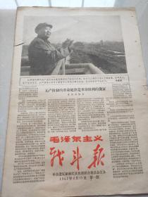 毛泽东主义战斗报第一期(创刊号)