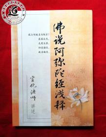 佛说阿弥陀经浅释(正版全新塑封 宣化法师 讲述  宗教文化出版社)