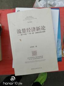 """流量经济新论:基于中国""""一带一路""""战略的理论视野"""